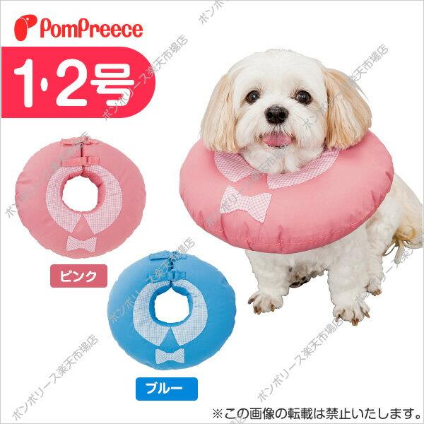 【ポンポリース】ドーナツリング エリザベスカラーチョータイ 1〜2号 /ソフトクッション 犬 ソフト やさしい