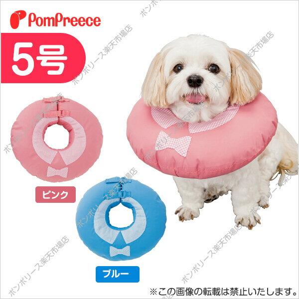 【ポンポリース】ドーナツリング エリザベスカラーチョータイ 5号 /ソフトクッション 犬 ソフト やさしい