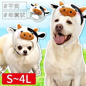 【ポイント5倍でお得】かわいい おしゃれ 被り物 犬 猫 かぶりもの 帽子 小型犬 中型犬 牛干支かぶり帽 M〜4L干支かぶり帽 [数量限定・最終価格大感謝SALE]リトルモーモー[ポンポリース]※返品交換不可
