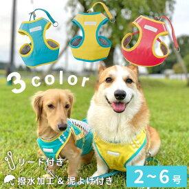 【ポイント5倍でお得】【売り尽くしSALE】ハーネス 小型犬 中型犬 ベルト 犬 リード 犬用 胴輪 犬 かわいい 可愛い おしゃれ 光る 犬用 抜けない 撥水 犬用 スーパーハーネス(胴輪)&リードセット レインエプロン付 2〜6号 [ポンポリース]【返品・交換不可】