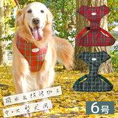 【クーポンでお得】中・大型犬用スーパーハーネスタータンチェック6号[ポンポリース]
