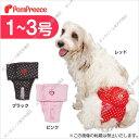 犬【定価の50%OFF】(ポンポリース)ベルト型サニタリーパンツポルカドット 1〜3号