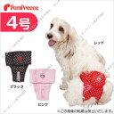 【定価の50%OFF】(ポンポリース)ベルト型サニタリーパンツポルカドット 4号 /犬 小型犬 生理用 メス パンツ