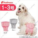 犬【定価の50%OFF】(ポンポリース)ベルト型サニタリーパンツ水玉 1〜3号