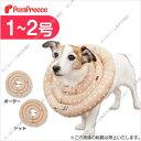 【ポンポリース】ドーナツエリザベスカラーフェアオーガニック 1〜2号 /ソフトクッション 犬猫