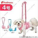 【ポンポリース】オス・メス兼用サポートハーネスモノカラー 4号 /犬 小型犬 介護用ハーネス