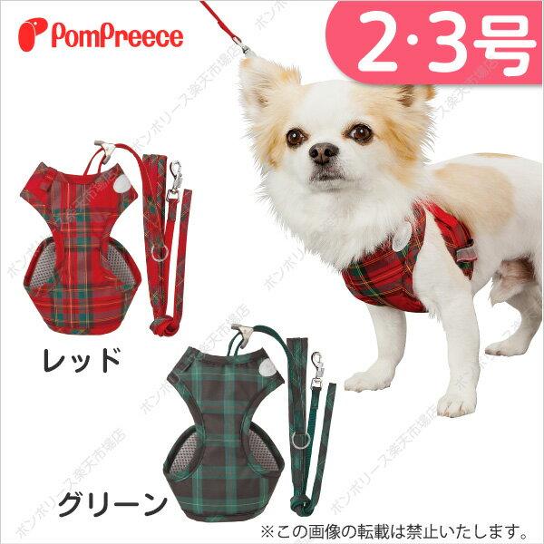 【定価の50%OFF】(ポンポリース)スーパー胴輪&リード 撥水タータンチェック 2〜3号 /犬 小型犬 ハーネスセット ベスト型