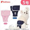 【ポンポリース】ベルト型 サニタリーパンツ ラインハート 5号 /犬 小型犬 生理用 メス パンツ