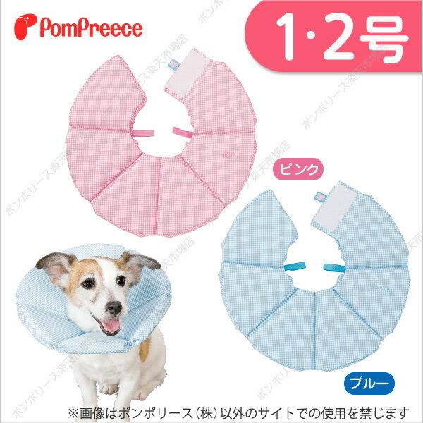 【おためし定価の30%OFF】(ポンポリース)ブリリアント エリザベスカラー ギンガムチェック 1・2号 /ソフトクッション 犬 猫 ソフト やさしい