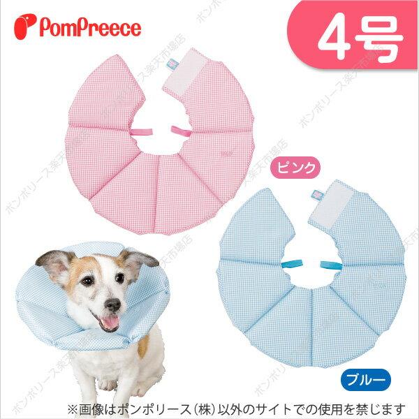 【ポンポリース】ブリリアント エリザベスカラー ギンガムチェック 4号 /ソフトクッション 犬猫
