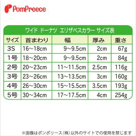 【ポンポリース】ワイドドーナツエリザベスカラー水玉4号/ソフトクッション犬猫