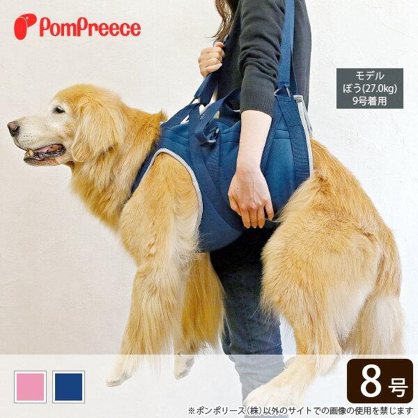 【ポンポリース】中・大型犬用 オールケアハーネス 8号 /介護用 大型犬 介護用ハーネス