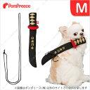 犬【ポンポリース】PeePeeTOY 日本刀 M /おもちゃ 音が鳴る