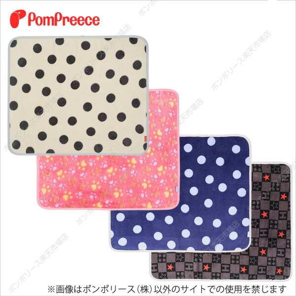 【web限定特価】(ポンポリース)パイルボアブランケット / 犬 小型犬 猫 うさぎ 冬 防寒 毛布