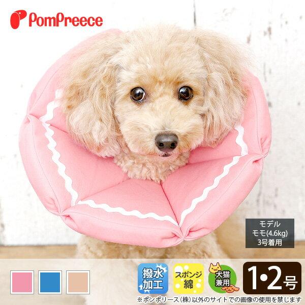 【ポンポリース】ブリリアントエリザベスカラー ウエブセイラー 1・2号 /ソフトクッション 犬 猫 ソフト やさしい