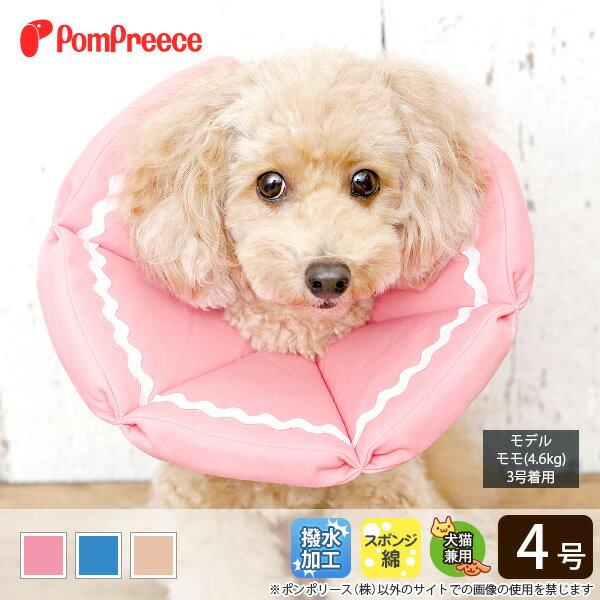 【ポンポリース】ブリリアントエリザベスカラー ウエブセイラー 4号 /ソフトクッション 犬猫