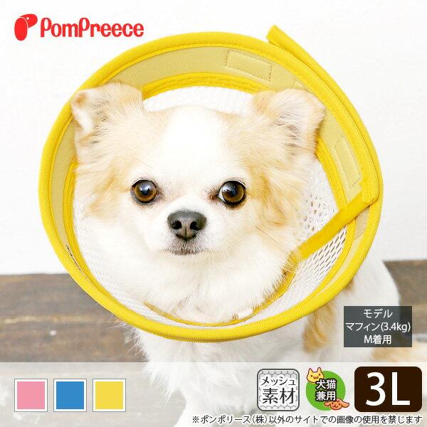 【ポンポリース】メッシュエリザベスカラー ベル型 面ファスナー留め 3L /通気性が抜群 視界を妨げない 犬猫