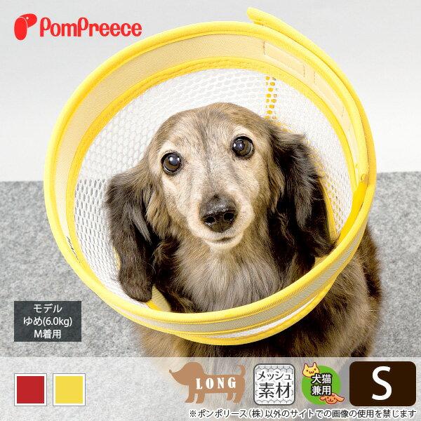 【ポンポリース】ロングメッシュエリザベスカラー ベル型 面ファスナー留め S /通気性が抜群 視界を妨げない 犬猫 ダックス