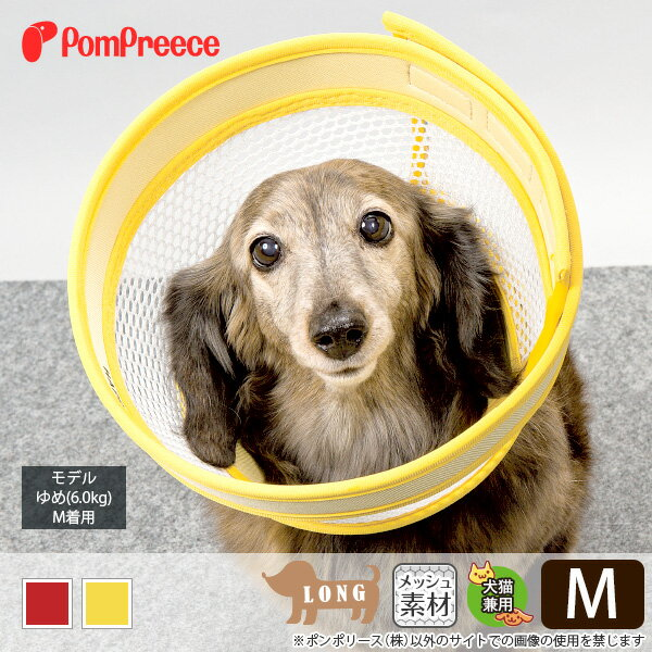 【ポンポリース】ロングメッシュエリザベスカラー ベル型 面ファスナー留め M /通気性が抜群 視界を妨げない 犬猫 ダックス