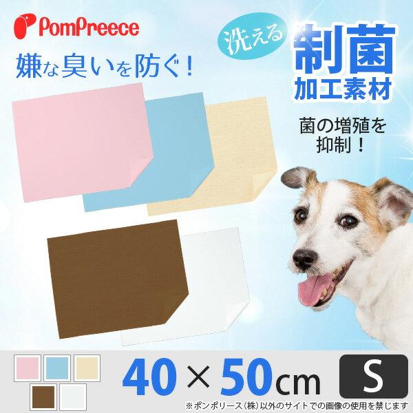 【ポンポリース】制菌エコシーツプレミア2【S】 /犬 小型犬 トイレシート 洗えるシーツ