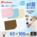 【ポンポリース】制菌エコシーツプレミア2【L】 /犬 小型犬 トイレシート 洗えるシーツ