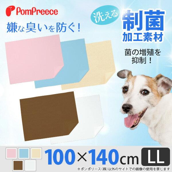 【ポンポリース】制菌エコシーツプレミア2【LL】 /犬 小型犬 トイレシート 洗えるシーツ