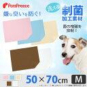 【ポンポリース】制菌エコシーツプレミア2【M】 /犬 小型犬 トイレシート 洗えるシーツ