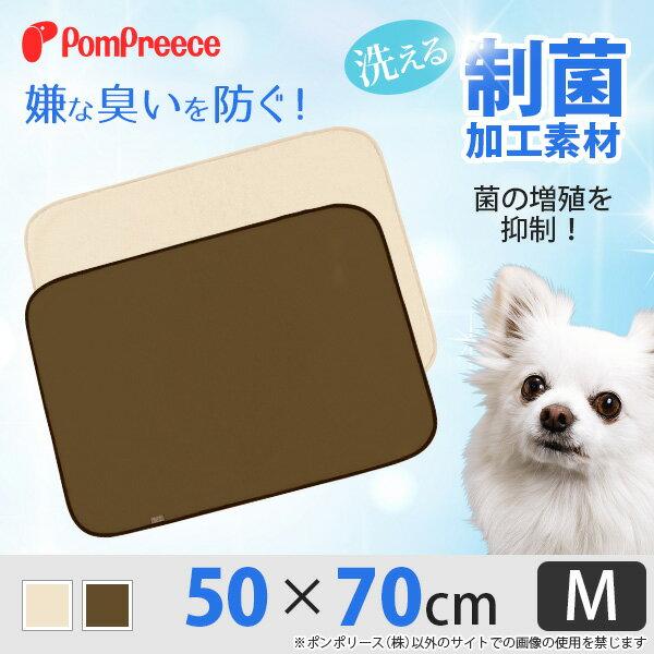 【ポンポリース】制菌エコシートマットプレミア2【M】 /犬 小型犬 トイレシート 洗えるシーツ