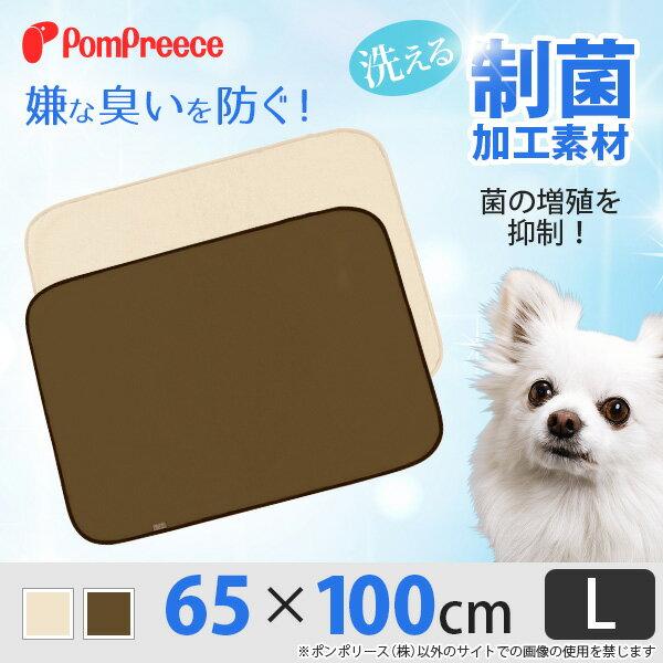 【ポンポリース】制菌エコシートマットプレミア2【L】 /中型犬 大型犬 トイレシート 洗えるシーツ