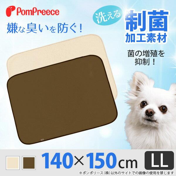 【ポンポリース】制菌エコシートマットプレミア2【LL】 /犬 小型犬 トイレシート 洗えるシーツ