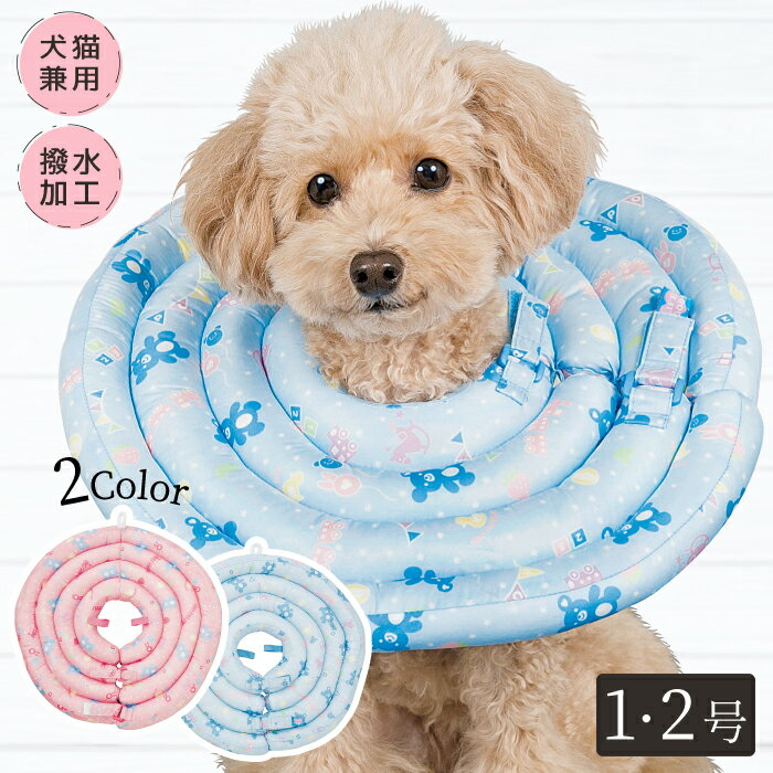 【ポンポリース】ワイドドーナツエリザベスカラー ベアーズプリント【1・2号】 /ソフトクッション 犬 猫 ソフト やさしい