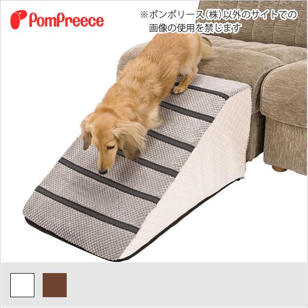 【ポンポリース】ペットスロープ 合皮キルト /犬 小型犬 猫