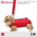 犬 介護用 ダックス 【ポンポリース】ロング用 オス・メス兼用 3WAY ケアハーネス3号