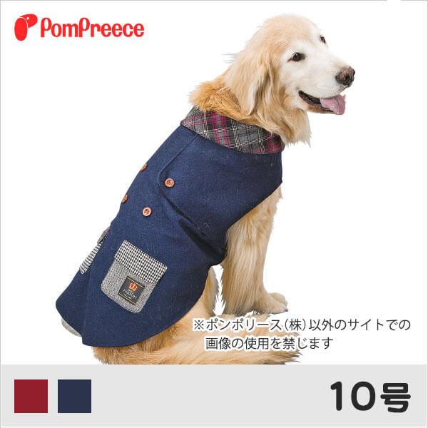 【ポンポリース】中大型犬用静電気 除去機能付きMIXチェックコート 10号 /犬服 冬 中型犬