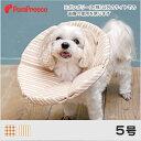 【ポンポリース】ロングブリリアントエリザベスカラー フェアオーガニック 5号 /犬 小型犬 ダックス マズルが長いコに 皮膚疾患 クッションタイプ