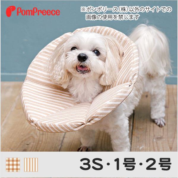 【ポンポリース】ロングブリリアントエリザベスカラー フェアオーガニック 3S・1・2号 /犬 小型犬 ダックス マズルが長いコに 皮膚疾患 クッションタイプ