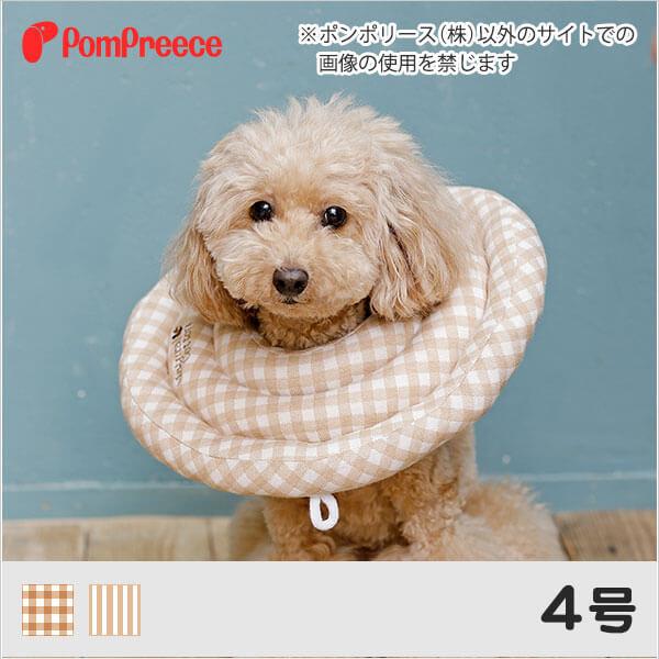 【ポンポリース】ドーナツエリザベスカラー フェアオーガニック 4号 /犬 小型犬 皮膚疾患 クッションタイプ ソフト やさしい