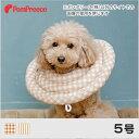 【ポンポリース】ドーナツエリザベスカラー フェアオーガニック 5号 /犬 小型犬 皮膚疾患 クッションタイプ ソフト やさしい