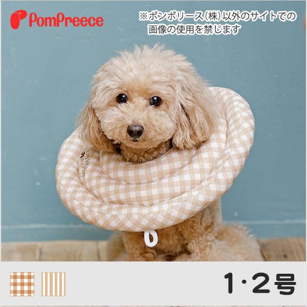 【ポンポリース】ドーナツエリザベスカラー フェアオーガニック 1・2号 /犬 小型犬 皮膚疾患 クッションタイプ ソフト やさしい