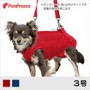 【ポンポリース】オスメス兼用 メッシュ3WAYケアハーネス 3号 /犬 小型犬 介護用 介護用ハーネス