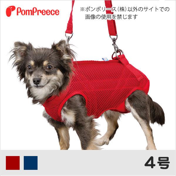 【ポンポリース】オスメス兼用 メッシュ3WAYケアハーネス 4号 /犬 小型犬 介護用 介護用ハーネス