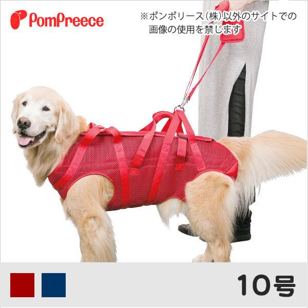 【ポンポリース】中大型犬用 オスメス兼用 メッシュ3WAYケアハーネス 10号 /犬 小型犬 介護用 介護用ハーネス