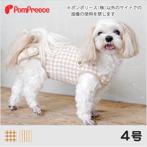 【ポンポリース】術後カバーオール フェアオーガニック 4号 /犬 小型犬 術後服 皮膚疾患 手術後に 避妊後に