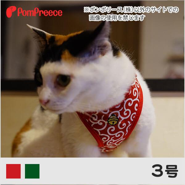 猫用スーパーハーネス&リード 唐草ニャンコ [ネコpom] 3号 [ポンポリース]