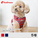 【ポンポリース】スーパーハーネス&リード タータンチェック 5号 /犬 小型犬 胴輪セット ベスト型