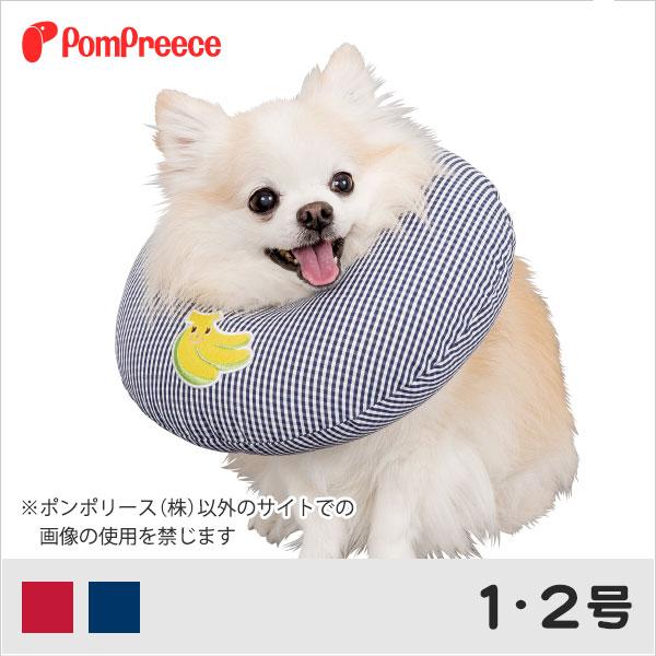 【ポンポリース】ドーナツリング エリザベスカラー ギンガム 1・2号 /犬猫 ソフトクッションタイプ 介護用 枕にも