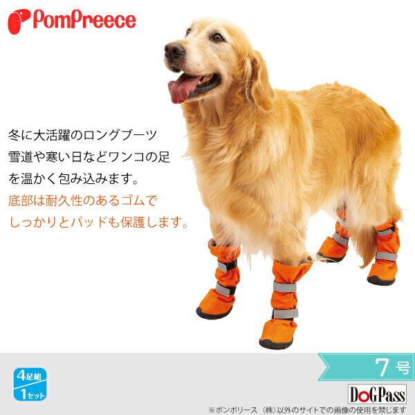 中大型犬用 レインブーツ 7号 [ポンポリース]