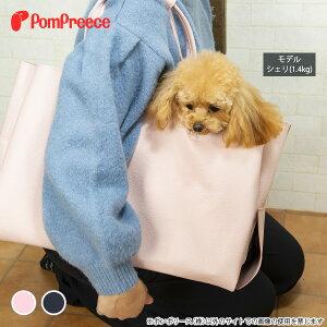 【クーポンでお得】送料無料 犬 キャリーバッグ 小型犬 カバン バック キャリーケース 猫 ペット 防災 避難 お出かけ 抱っこ お散歩 旅行 高級 日本製 おしゃれ 可愛いトートキャリー レディ
