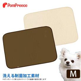 洗えるペットシーツ 制菌エコシートマットプレミア2 布製 M ※(用途例)小型犬用シートマット 玄関マット他[ポンポリース]