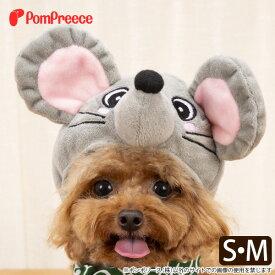 【セール価格500円】犬猫用 干支かぶり帽 大きな耳が可愛い リトルマウス S・M [ポンポリース][返品交換不可]